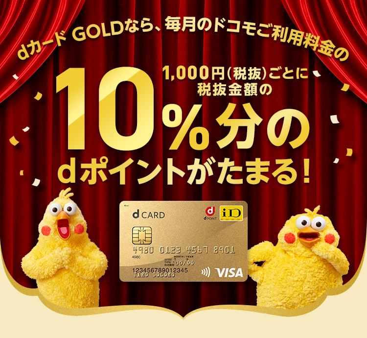 ゴールド カード アラモ d